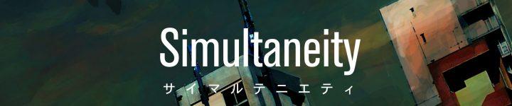 【Release!!!】 アルバム『Simultaneity』本日発売!